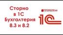Как сделать сторно в 1С 8.2 и 8.3 Бухгалтерия Документ Операция