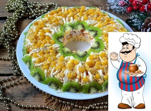 куриный салатик на новый год обожаю такое сочетание ингредиенты: куриная грудка 300 грамм сыр твердый 150 грамм яйца куриные 4 штуки морковь 1 штука киви 1 штука кукуруза консервированная 100