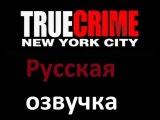 True Crime New York City - Начало (русская озвучка)