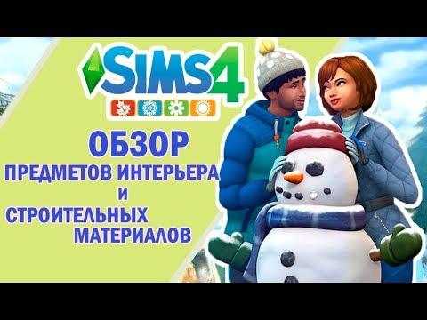 Sims 4 | ДОПОЛНЕНИЕ ВРЕМЕНА ГОДА | ОБЗОР СТРОИТЕЛЬСТВА И ПРЕДМЕТОВ ИНТЕРЬЕРА.