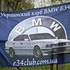 Украинский клуб E34