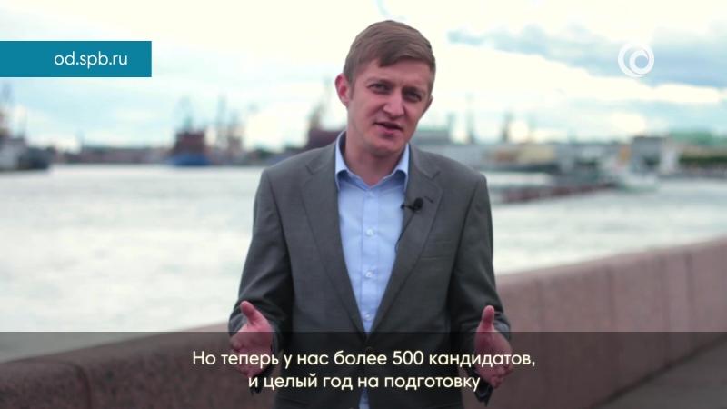 Муниципальный депутат Сергей Виниченко о проекте Объединенные демократы