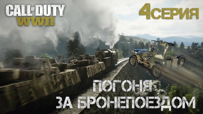 ПОГОНЯ ЗА БРОНЕПОЕЗДОМ ● Call of Duty: WW2 (World War 2) ● прохождение игры Серия 4