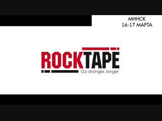 Семинаре по тейпированию от RockTape. Минск 16-17 марта