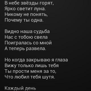 В небе звёзды горят ярко светит луна никому не понять почему ты одна текст