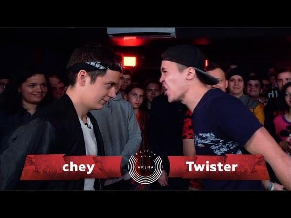 BRA: chey VS Twister (2 этап, группа D, 1 сезон)
