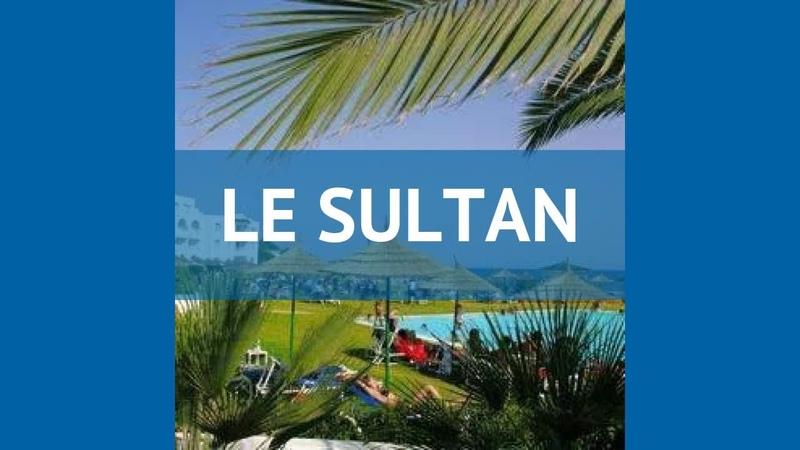 LE SULTAN 4* Тунис Хаммамет обзор – отель ЛЕ СУЛТАН 4* Хаммамет видео обзор