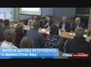 Жители Царёво встретились с министром ЖКХ
