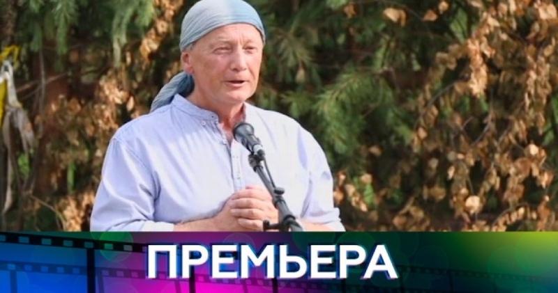 К юбилею Михаила Задорнова — премьера документального фильма «Неожиданный Задорнов» — 20 июля на НТВ