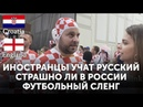 Иностранные Болельщики в России СЛОЖНО учить русский Перед матчем Хорватия — Англия на ЧМ 2018