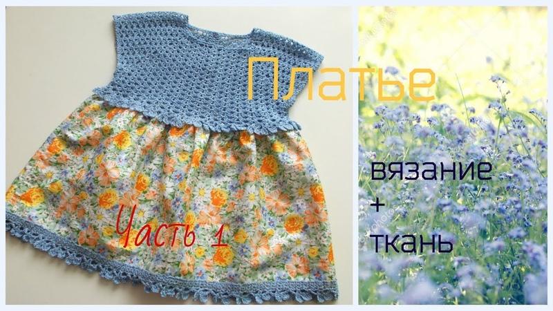 Детское комбинированое платье.Тканькрючок.Часть 1