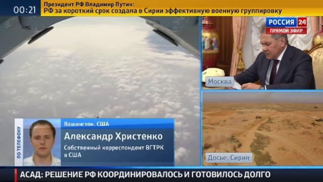 Новости на Россия 24 • Вывод российских сил из Сирии в США назвали смелым шаг
