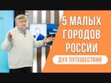 Дух путешествий    Юрий Щегольков    5 малых городов России, которые стоит посетить