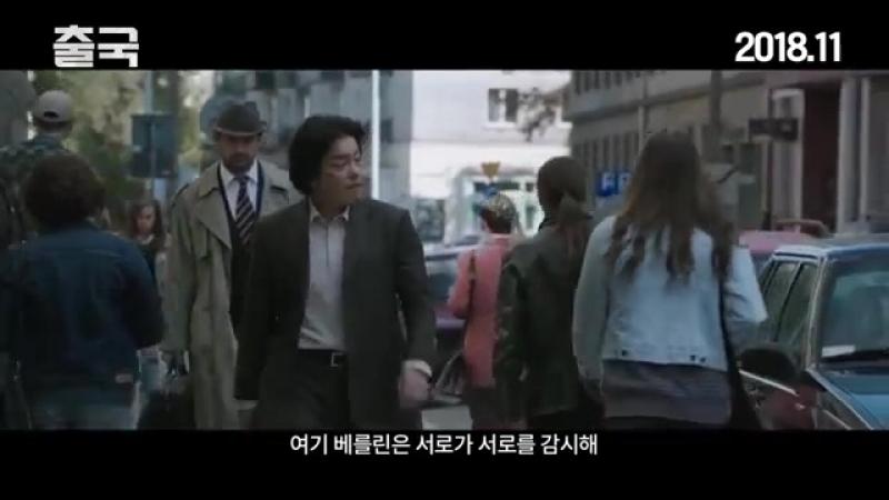 Отправление / Departure (Южная Корея, 2018)