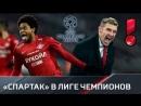 Все голы «Спартака» в группе Лиги чемпионов 201718