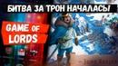 📱ЗИМА БЛИЗКО! Game of Lords / Обзор игры на Андроид и iOS