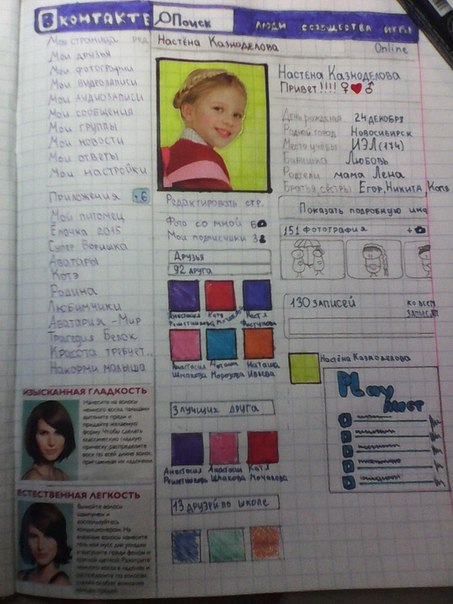 Идеи для личного дневника в контакте фото