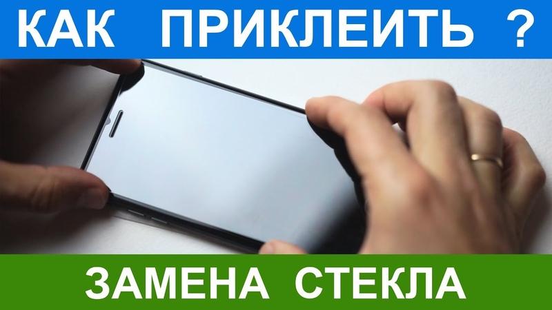 Как снять и приклеить или переклеить защитное стекло на телефон (iphone / samsung)