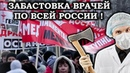ЗАБАСТОВКА ВРАЧЕЙ по всей РОССИИ!