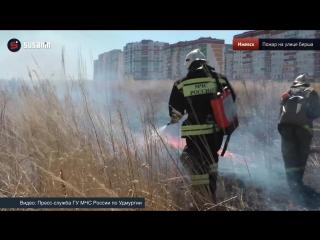 Пожар на улице Берша в Ижевске устроили подростки