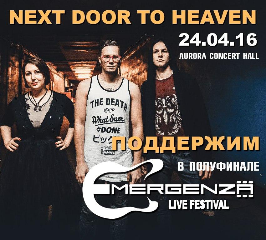 """Хороший шанс поддержать группу Next Door To Heaven на полуфинале фестиваля """"Emergenza"""", а заодно и выиграть неплохие призы"""