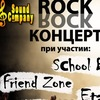 ROCK КОНЦЕРТ В ФАСТОВЕ 20.04.13