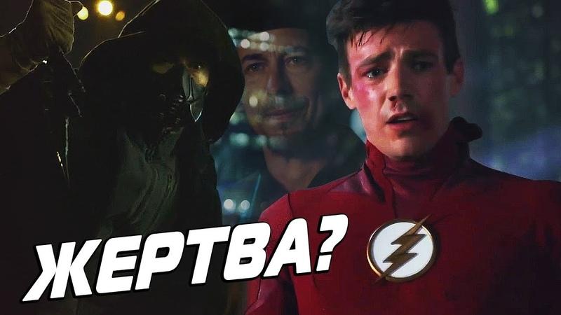 ЧТО ЗНАЕТ НОРА КОМАНДА ФЛЭША ПРОТИВ СЕРИЙНОГО УБИЙЦЫ! [ОБЗОР Трейлера 5 сезон 3 серия] The Flash