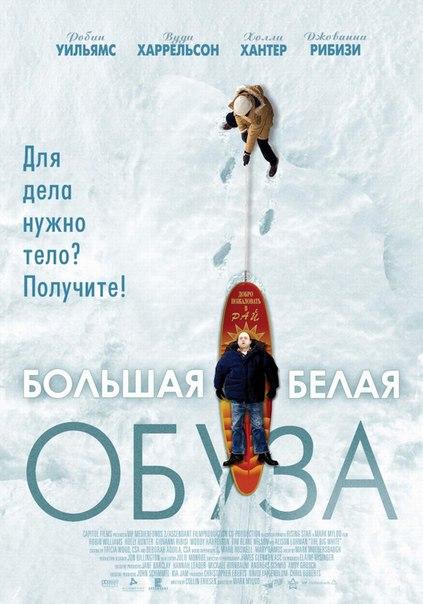 Большая белая обуза (2004)