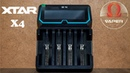 XTAR X4 battery charger | Качественно и годно