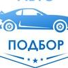 Автоподбор Уфа| Проверка Авто| Автоэксперт Уфа
