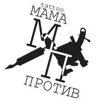 tattoo_mama_protiv