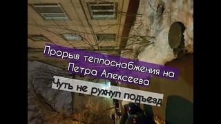 Прорыв труб на Петра Алексеева (Москва). Ветхое жильё Москвы. Дом рушится.