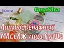 Только для тех, кому нужно/Массаж лица Гуа Ша/ Gua Sha/Бьюти provenceallochka
