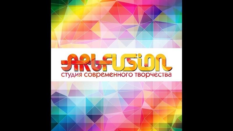 Отчетный концерт студии современного творчества ART FUSION