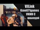 VJLink Ozon671Games Ужин с шаболдой