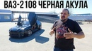 ВАЗ который смог Восьмерка на 270 л с с ламба дверями ЧУДОТЕХНИКИ №38