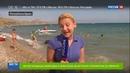 Новости на Россия 24 На пороге бархатного сезона в Крыму рады всем