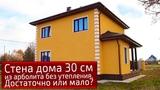 Стена дома 30 см из арболита без утепления. Достаточно или мало