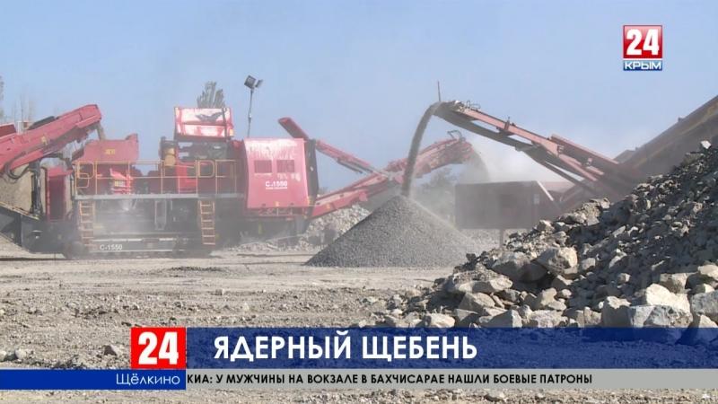 Жизнь после смерти. Из «останков» Крымской АЭС производятся материалы для новых домов