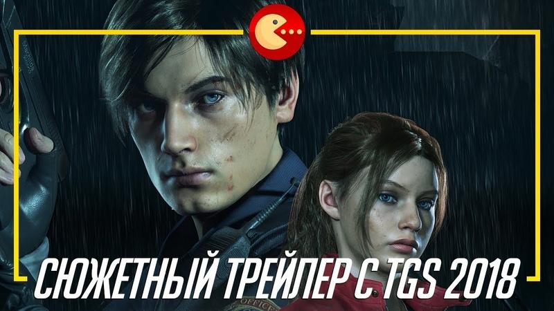 Resident Evil 2 - сюжетный трейлер с TGS 2018