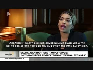 Sacha Jean Baptiste interview on the Happy Day