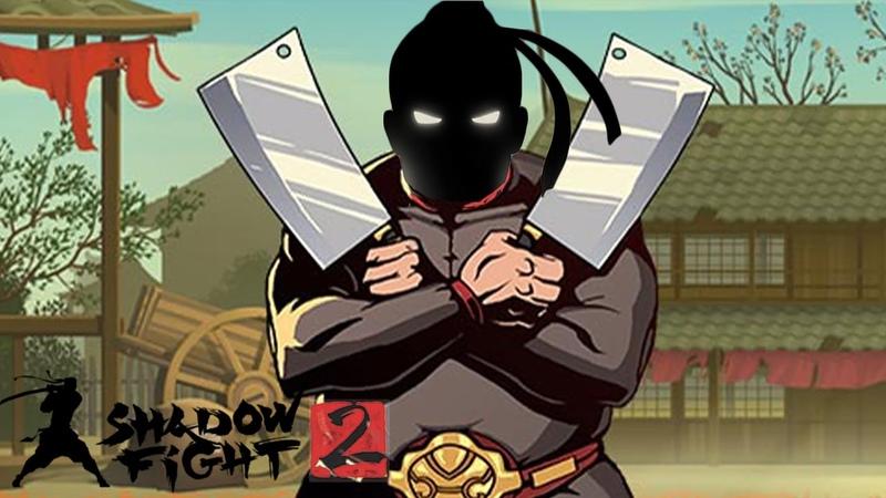 МЯСНИК В ЗАТМЕНИИ ЗАБРАТЬ ТЕСАКИ МЯСНИКА Shadow Fight 2 БОЙ С ТЕНЬЮ 2 ПРОХОЖДЕНИЕ