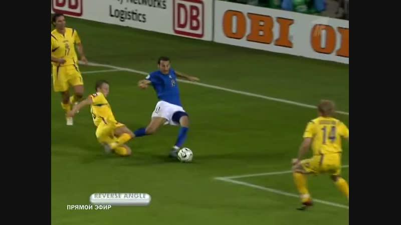 ЧМ-2006. Лука Тони (Италия) - мяч в ворота Украины