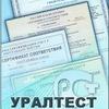Сертификационный центр - УРАЛТЕСТ