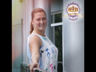 Участница конкурса Царица Мира Тверь Евгения