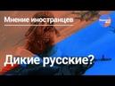 Иностранцы о русских людях