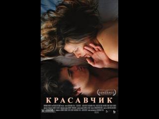 «Красавчик» (Good Dick, 2008) смотреть онлайн в хорошем качестве HD