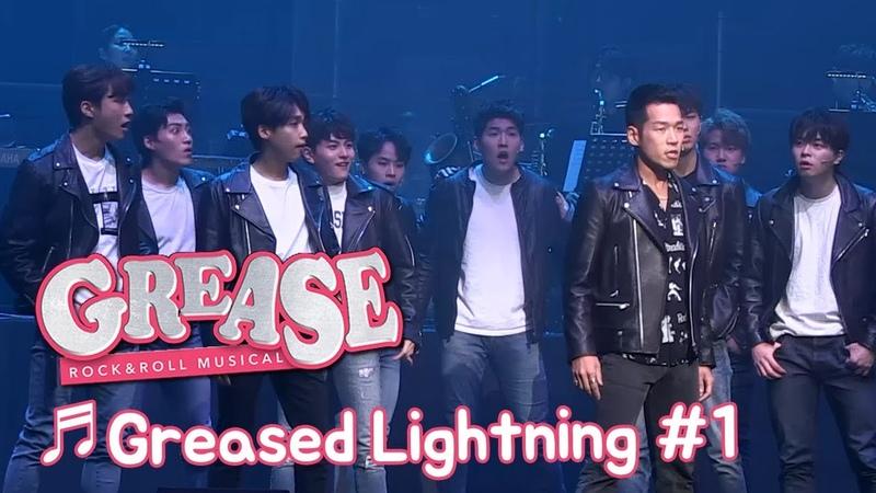 뮤지컬 그리스 제작발표회 Greased Lightning 1 - 박광선, 정세운, 배나라 외