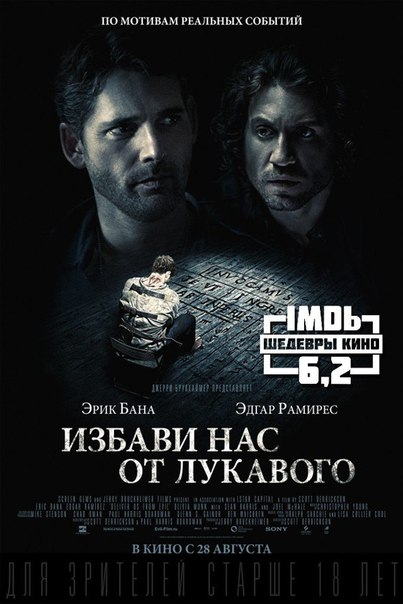 Избави нас от лукавого (2014)
