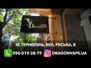 Перший справжній Вейп Шоп Dragon Vape у місті Тернопіль